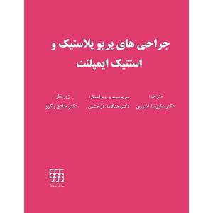 جراحی های پریو پلاستیک و استتیک-شایان-نمودار-۱۳۹۶-اشراقیه