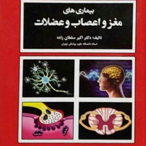 کتاب بیماری های مغز و اعصاب و عضلات