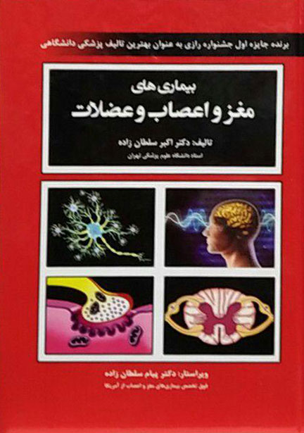 مغز-اعصاب-سلطان-زاده-۱۳۹۶-حیدری-اشراقیه