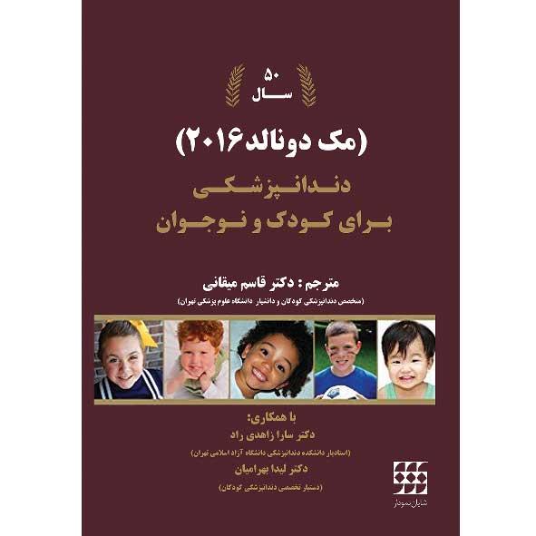 مکدونالد-۲۰۱۶-تک-جلدی-شایان-نمودار-۱۳۹۶-اشراقیه