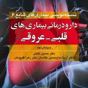 دارودرمانی بیماریهای قلبی- عروقی (ویراست دوم)