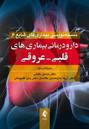 نسخه-نویسی-بیماری-های-شایع-دارو-درمانی-بیماری-های-قلبی-عروقی-دکتر-خلیلی-ارجمند-اشراقیه