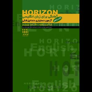 آمادگی برای زبان انگلیسی ( HORIZON ) | آزمون دستیاری دندانپزشکی