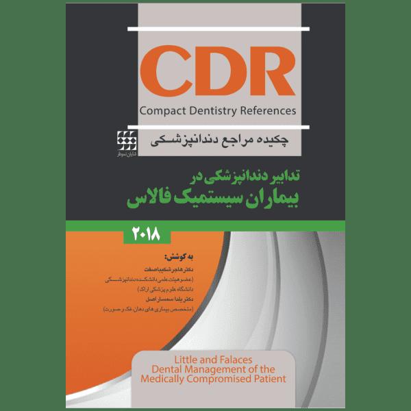 CDR چکیده مراجع دندانپزشکی | تدابیر سیستمیک فالاس 2018