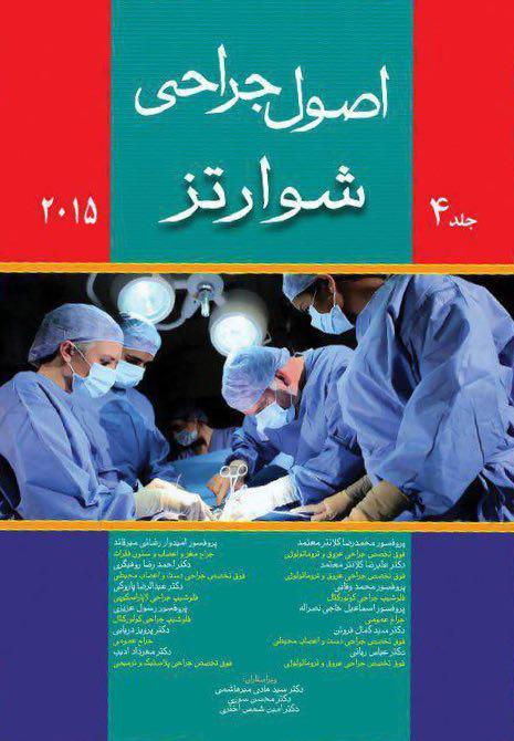 اصول-جراحی-شوارتز-۲۰۱۵-جلد۴-جلد-چهارم-اشراقیه-شوارتز۲۰۱۵-اندیشه-۱۳۹۷-SCHWARTz