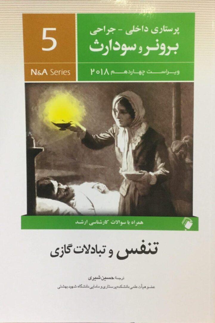 برونر-سودارث-پرستاری-۲۰۱۸-تنفس-۱۳۹۷-اندیشه-رفیع-اشراقیه