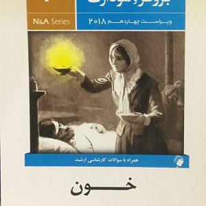 پرستاری داخلی جراحی برونر و سودارث – ۲۰۱۸ – خون ( جلد ۷ )