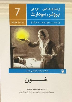 برونر-سودارث-پرستاری-۲۰۱۸-خون-هماتولوژی-۱۳۹۷-اندیشه-رفیع-اشراقیه