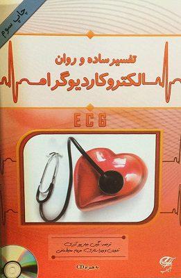 تفسیر-ساده–و-روان-الکتروکاردیوگرام-آنا-طب-اشراقیه-۱۳۹۳