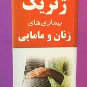 دارو های ژنریک ( بیماری زنان و مامایی )
