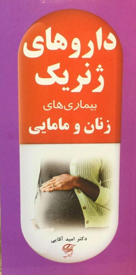 دارو-ژنریک-بیماری-زنان-مامایی-امید-آقایی-آنا-طب-۱۳۹۷-اشراقیه