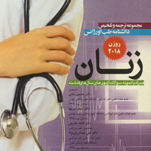 ترجمه و تلخیص دانشنامه طب اورژانس – روزن ۲۰۱۸  ( زنان )