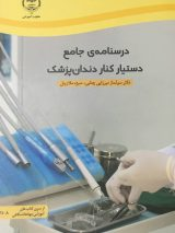 درسنامه جامع دستیار کنار دندانپزشک | ویرایش جدید از کتاب دستیار دندان پزشک