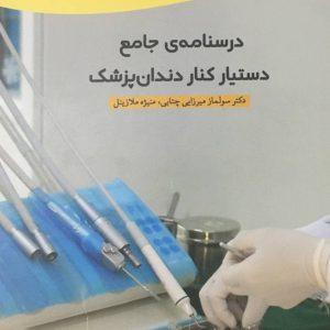 درسنامه جامع دستیار کنار دندانپزشک   ویرایش جدید از کتاب دستیار دندان پزشک