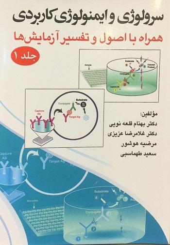 سرولوژی-ایمونولوژی-کاربردی-قلعه-نویی-حیدری-۲جلدی-نوردانش-۱۳۹۶-اشراقیه