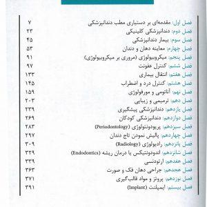 فهرست کتاب دستیار دندانپزشک نشر جهاد دانشگاهی اشراقیه