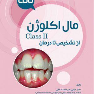 مال اکلوژن Class II – از تشخیص تا درمان