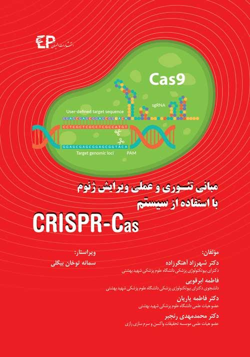 مبانی-تئوری-و-عملی-ویرایش-ژنوم-CRISPR-اشراقیه-بابازاده-اطمینان-۱۳۹۷