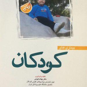 مجموعه پرسش و پاسخ تشریحی آزمون ارتقا و بورد بیماری کودکان – ۱۳۹۶
