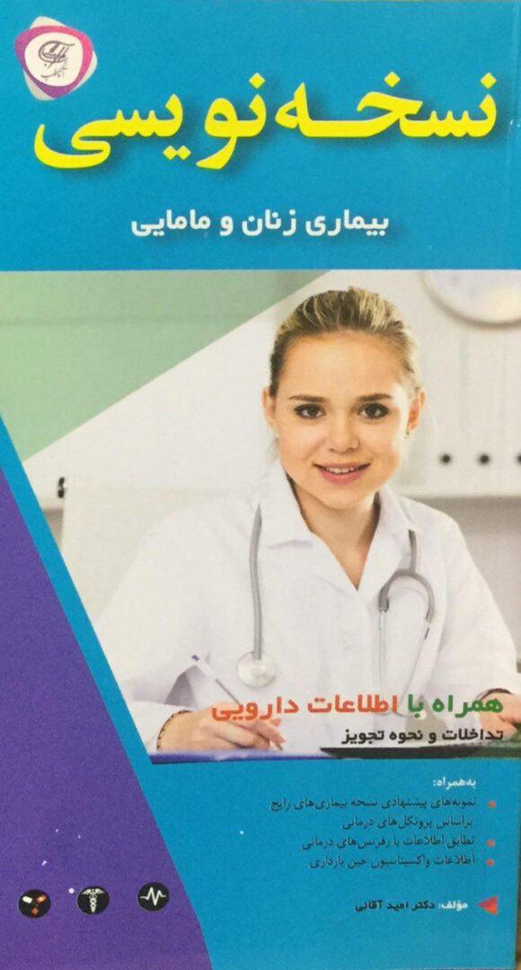 نسخه-نویسی-بیماری-های-زنان-و-مامایی-امید-آقایی-آنا-طب-۱۳۹۷-اشراقیه