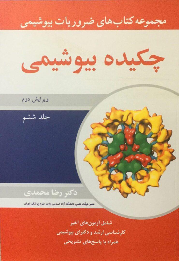 چکیده-بیوشیمی-رضا-محمدی-جلد۶-کتابیران-۱۳۹۷-اشراقیه