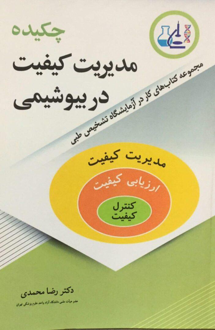 چکیده-مدیریت-کیفیت-در-بیوشیمی-رضا-محمدی-کتابیران-آییژ-۱۳۹۷-اشراقیه