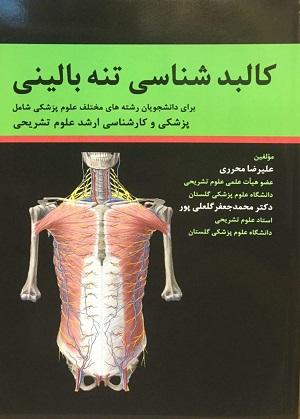 کالبد-شناسی-تنه-بالینی-محرری-گلعلی-پور-حیدری-۱۳۹۷-اشراقیه