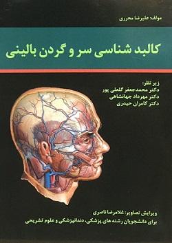 کالبد-شناسی-سر-گردن-بالینی-محرری-حیدری-۱۳۹۷-