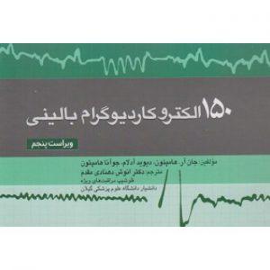 ۱۵۰ مسئله الکتروکاردیوگرافی ECG