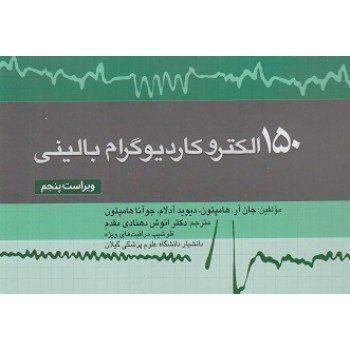 کتاب 150 مسئله الکتروکاردیوگرام بالینی ویرایش 2019 | 150 مسئله الکتروکاردیوگرافی ECG