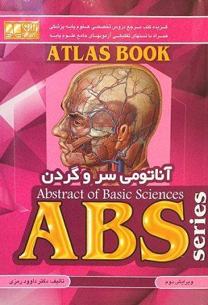 ABS-سروگردن-داوود-رمزی-آرین-پژوه-آبادیس-طب-اشراقیه-۱۳۹۷