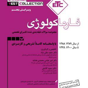 ETC – مجموعه سوالات طبقه بندی شده دکترای فارماکولوژی | ۱۳۸۸ تا ۱۴۰۰