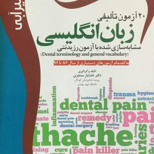 اکسیر آبی | ۲۰ آزمون تالیفی زبان انگلیسی دندانپزشکی