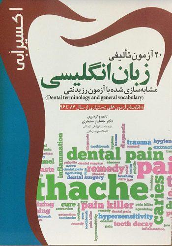 اکسیر-آبی-۲۰-آزمون-تالیفی-زبان-انگلیسی-دندانپزشکی-سنجری-آرتین-طب-۱۳۹۷-اشراقیه
