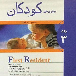 مجموعه سوالات بورد تخصصی بیماری های کودکان – جلد ۳ ( First Resident )