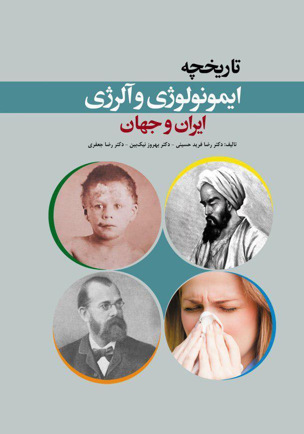 تاریخچه-ایمونولوژی-ایران-و-جهان-فریدحسینی-ابن-سینا-اشراقیه