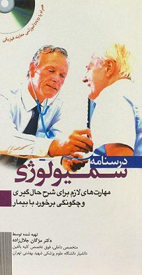 درسنامه-سمیولوژی-مهارت-شرح-حال-آرتین -طب-