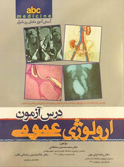 درس-آزمون-ABC-اورولوژی-عمومی-تیمورزاده-اشراقیه-۱۳۹۷