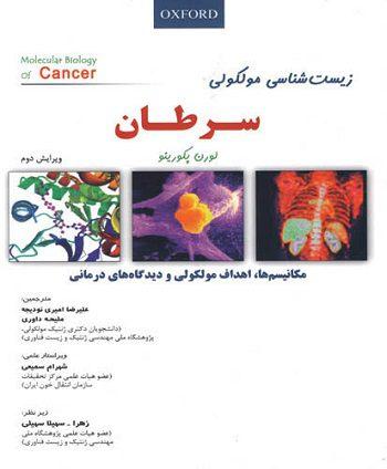 زیست-شناسی-سرطان-پکورینو-خانه-زیست-شناسی-۱۳۹۷-اشراقیه