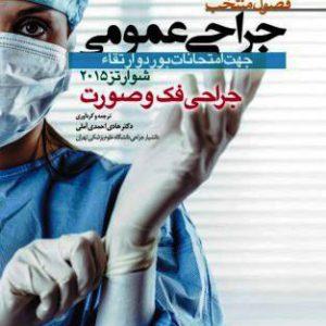 فصول منتخب جراحی عمومی شوارتز ۲۰۱۵ (فک و صورت)