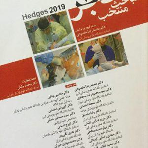 مباحث منتخب هجز – Hedges 2019