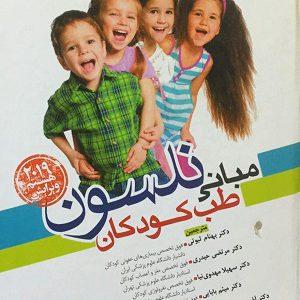 مبانی طب کودکان نلسون – ۲۰۱۹