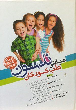 مبانی طب کودکان نلسون - 2019 | کتاب ترجمه برای ازمون دستیاری پزشکی / رفرنس درس اطفال - کودکان آزمون دستیاری