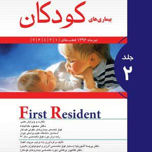 مجموعه سوالات بورد تخصصی بیماری های کودکان – جلد ۲ ( First Resident )