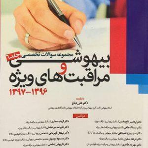 مجموعه سوالات تخصصی بیهوشی و مراقبت های ویژه ۱۳۹۶-۱۳۹۷ ( جلد ۶ )
