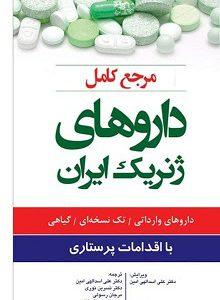 مرجع کامل داروهای ژنریک ایران ( با اقدامات پرستاری ) | ویرایش ۱۴۰۰
