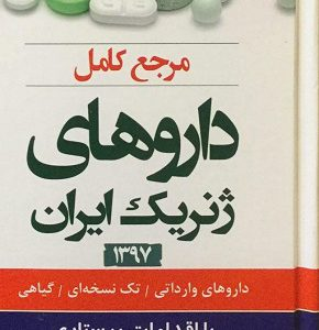 مرجع کامل داروهای ژنریک ایران – ۱۳۹۷ ( با اقدامات پرستاری )