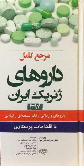 مرجع کامل داروهای ژنریک ایران - 1397 ( با اقدامات پرستاری ) | خرید کتاب دارو ژنریک از نشر اشراقیه