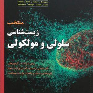 منتخب زیست شناسی سلولی و مولکولی لودیش ۲۰۱۶