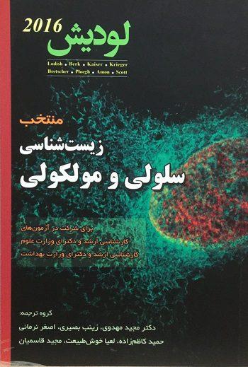 منتخب-خلاصه-زیست-لودیش-۲۰۱۶-مهدومی-مجید-۱۳۹۷-خانه-زیست-اشراقیه